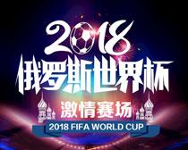 2018世界杯PSD素材