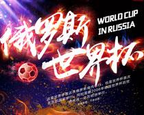 俄罗斯世界杯海报PSD素材