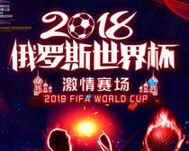2018世界杯激情赛场海报PSD素材