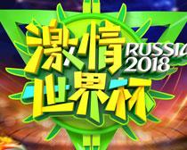 2018激情世界杯海报PSD素材