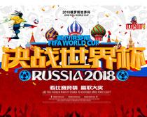 决战世界杯海报PSD素材