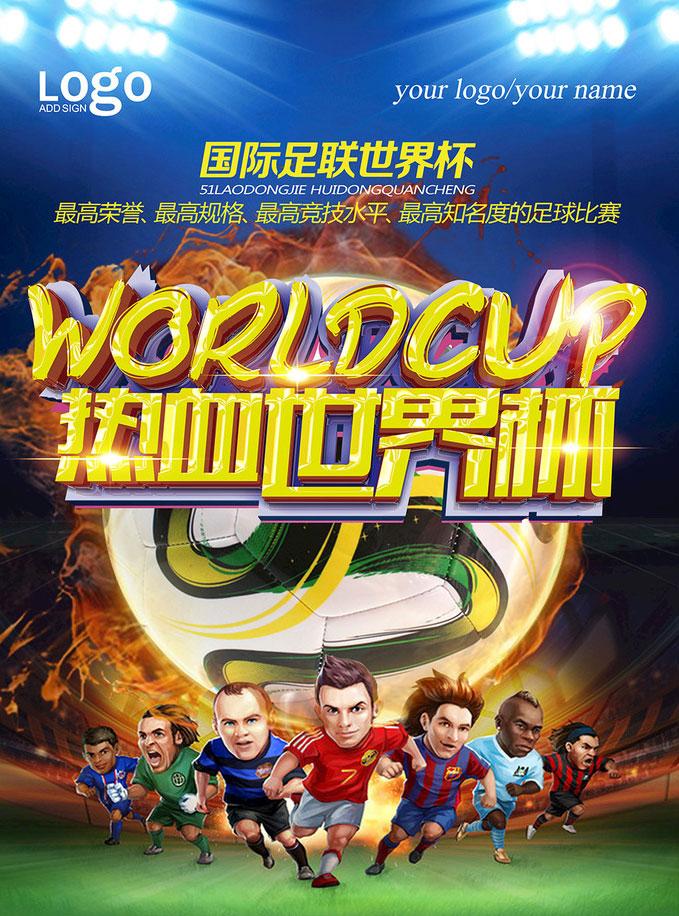 热血世界杯海报psd素材