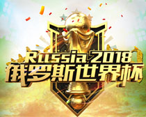 俄罗斯世界杯海报设计PSD素材