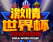 2018激情世界杯PSD素材