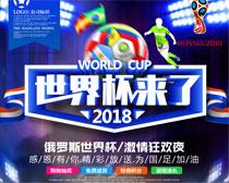 世界杯来了海报PSD素材