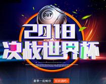 2018决战世界杯PSD素材