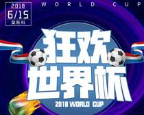 狂欢世界杯海报PSD素材
