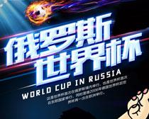 俄罗斯世界杯PSD素材