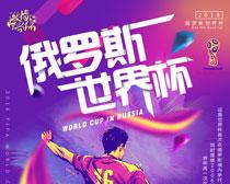 激情俄罗斯世界杯海报PSD素材