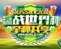 赢战世界杯海报PSD素材