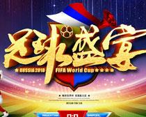 足球盛宴世界杯海报PSD摔