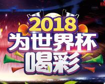 2018为世界杯喝彩海报PSD素材