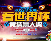 看世界杯竞猜赢大奖海报PSD素材