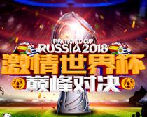 激情世界杯巅峰对决海报PSD素材