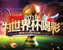 为世界杯喝彩PSD素材