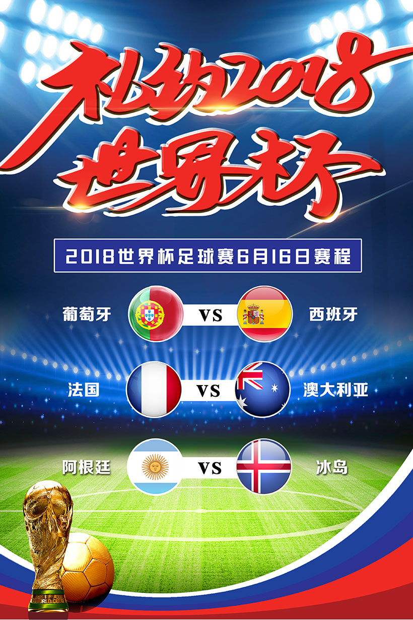 私约2018世界杯海报PSD素材
