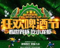 狂欢啤酒节看世界杯海报PSD素材