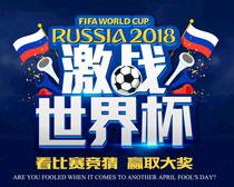 激战世界杯PSD素材