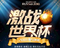 激战世界杯海报设计PSD素材