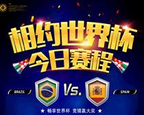 相约世界杯赛程表海报PSD素材