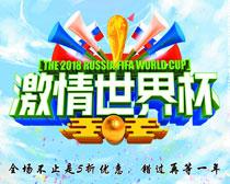激情世界杯活动海报PSD素材