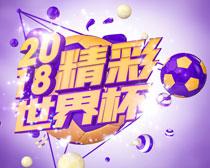 2018精彩世界杯海报PSD素材
