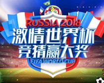 激情世界杯竞猜赢大奖PSD素材