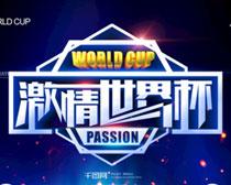 2018激战世界杯PSD素材
