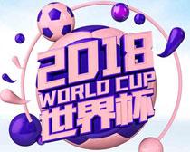 大牌钜惠世界杯海报PSD素材