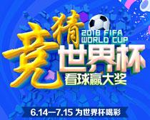 竞猜世界杯看球赢大奖海报PSD素材
