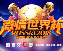 激情世界杯海报设计PSD素材