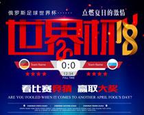 激情夏日世界杯海报PSD素材
