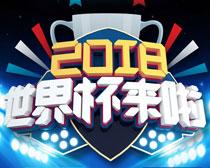 2018世界杯来了海报PSD素材