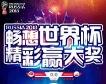 畅享精彩世界杯海报PSD素材