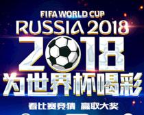 2018为世界杯喝彩活动海报PSD素材