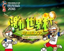 2018世界杯活动海报PSD素材