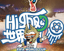 high购世界杯海报PSD素材
