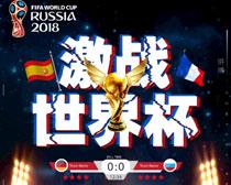 激战世界杯宣传海报PSD素材