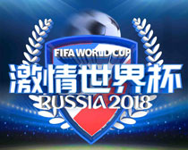 2018足球世界杯PSD素材