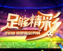 足够精彩世界杯海报PSD素材