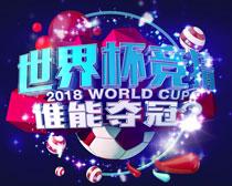 世界杯竞猜海报PSD素材