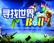 寻找世界杯海报矢量素材