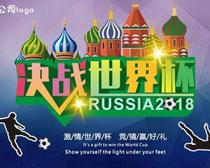 决战世界杯海报矢量素材