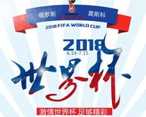 2018世界杯海报矢量素材