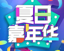 夏日嘉年华海报设计矢量素材