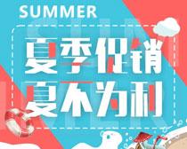 夏季促销夏不为利海报矢量素材