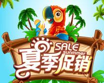 夏季促销宣传海报矢量素材