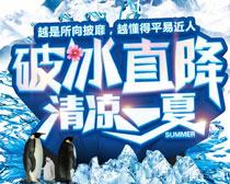 破冰直降清凉一夏海报矢量素材