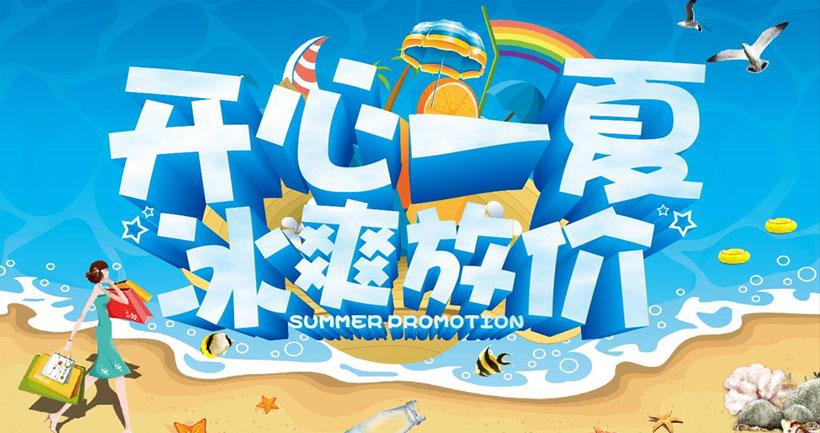 矢量素材 广告海报 > 素材信息   关键字: 开心一夏冰爽放价夏日海报