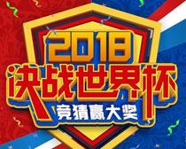 决战世界杯竞猜海报矢量素材